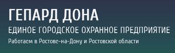 ООО ЧОО Гепард Дона