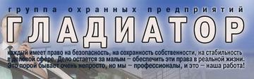 ООО ЧОО Гладиатор