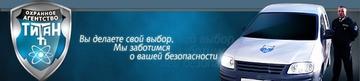 АНСБ Титан