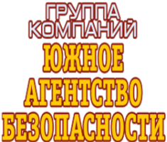 АНСБ Южное агентство безопасности
