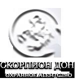 АНСБ Скорпион-Дон