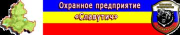 ООО ЧОО Славутич