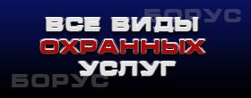 ООО ЧОО БОРУС