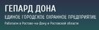 Тревожная кнопка, цены от ООО ЧОО Гепард Дона в Ростове-на-Дону