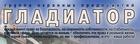 Сопровождение ТМЦ от ООО ЧОО Гладиатор в Ростове-на-Дону