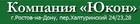 Охрана складов от ООО ЧОО Юкон в Ростове-на-Дону
