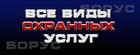 Личная охрана от ООО ЧОО БОРУС в Ростове-на-Дону