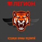 Личная охрана от ООО 161 ЛЕГИОН  в Ростове-на-Дону